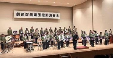 釧路吹奏楽団とは
